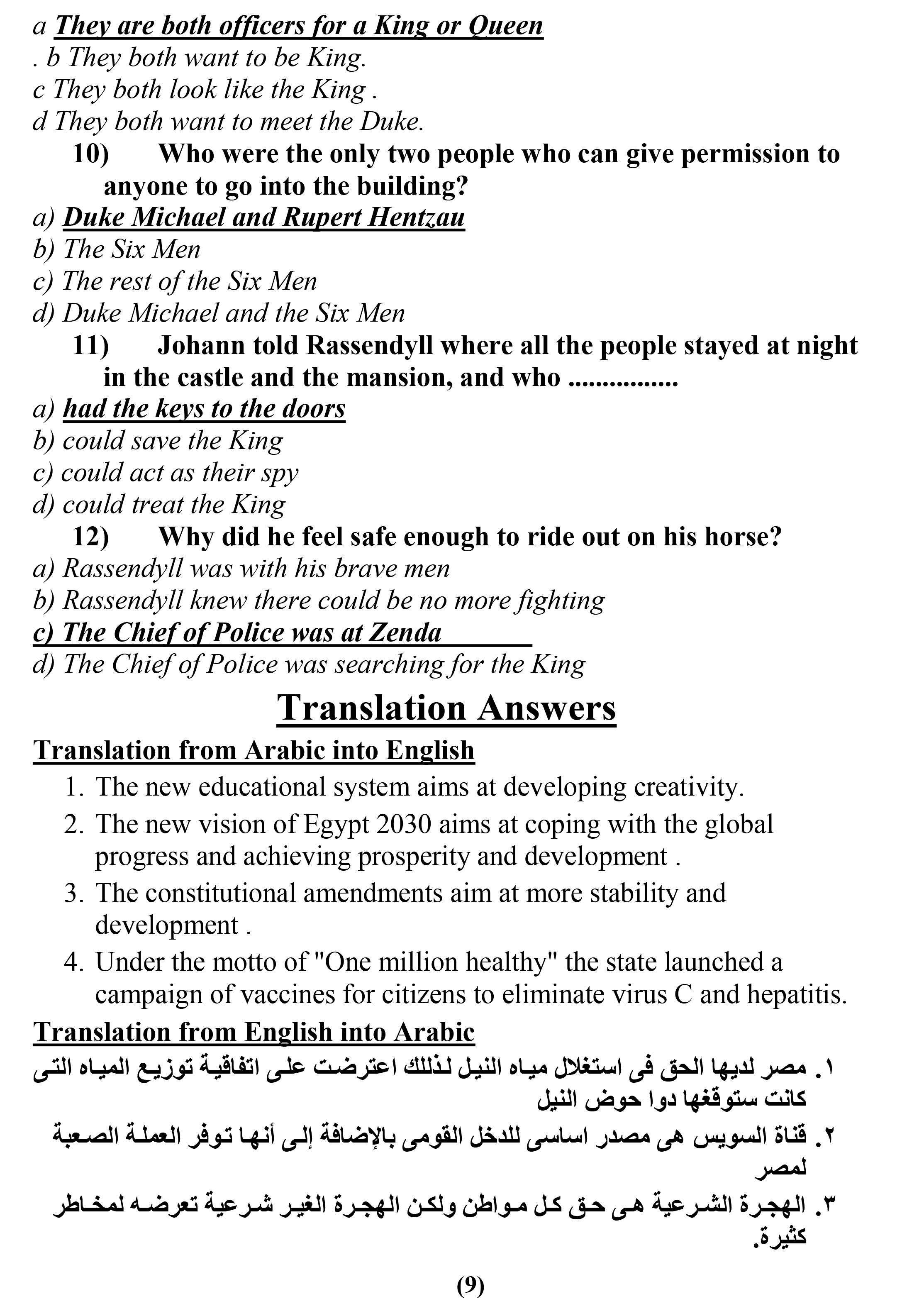 مراجعة-اللغة-الإنجليزية-9
