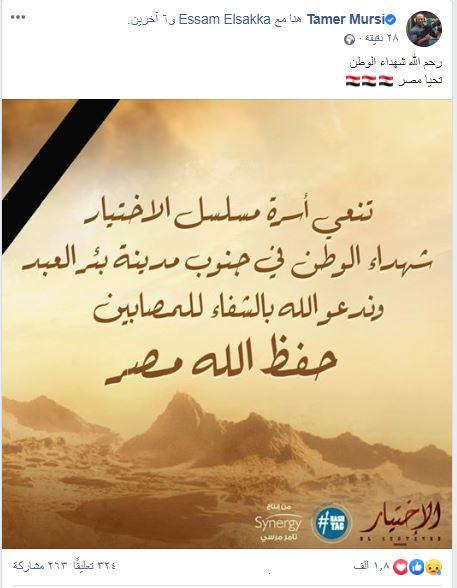 تامر مرسى  (1)