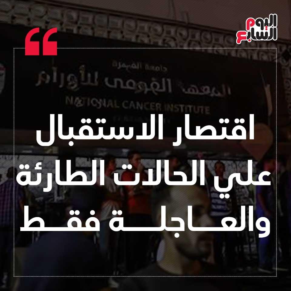 انفوجراف لجامعة القاهرة (6)