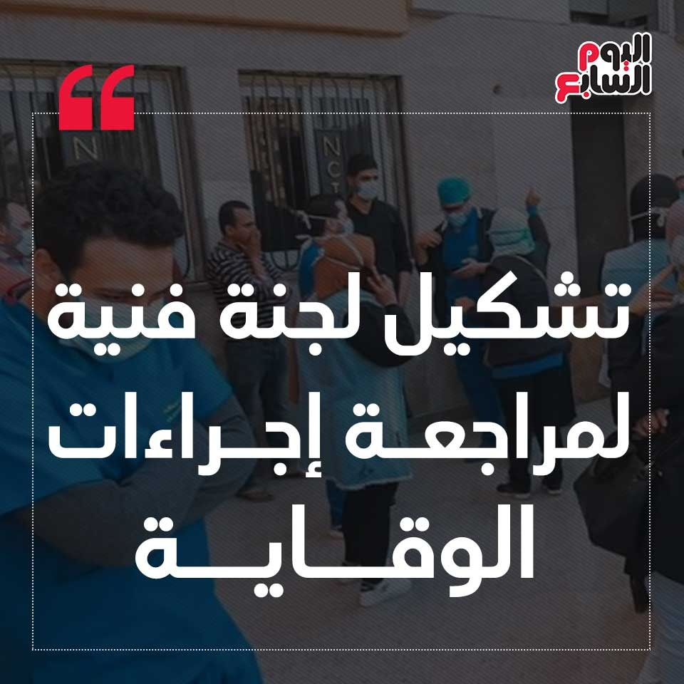 انفوجراف لجامعة القاهرة (7)