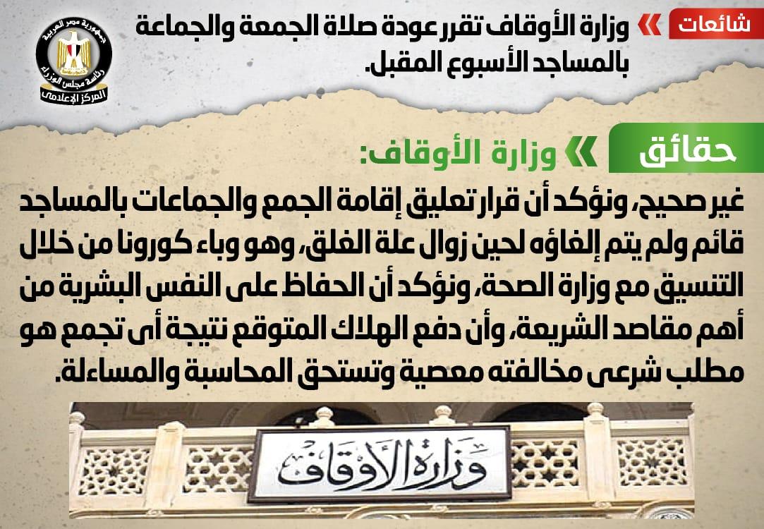 الحكومة تنفى عودة صلاة الجمعة والجماعة بالمساجد الأسبوع المقبل