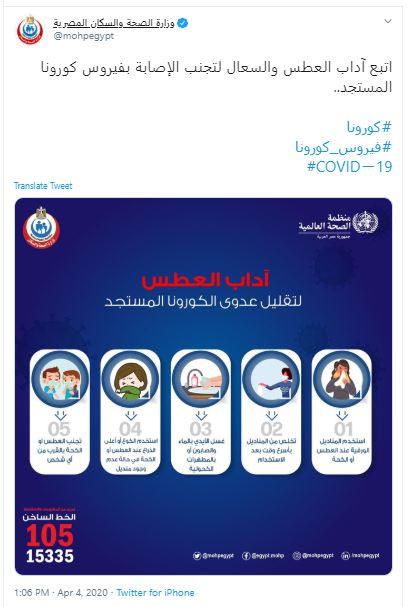وزارة الصحة والسكان عبر تويتر