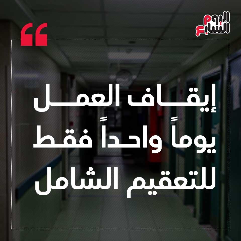 انفوجراف لجامعة القاهرة (5)
