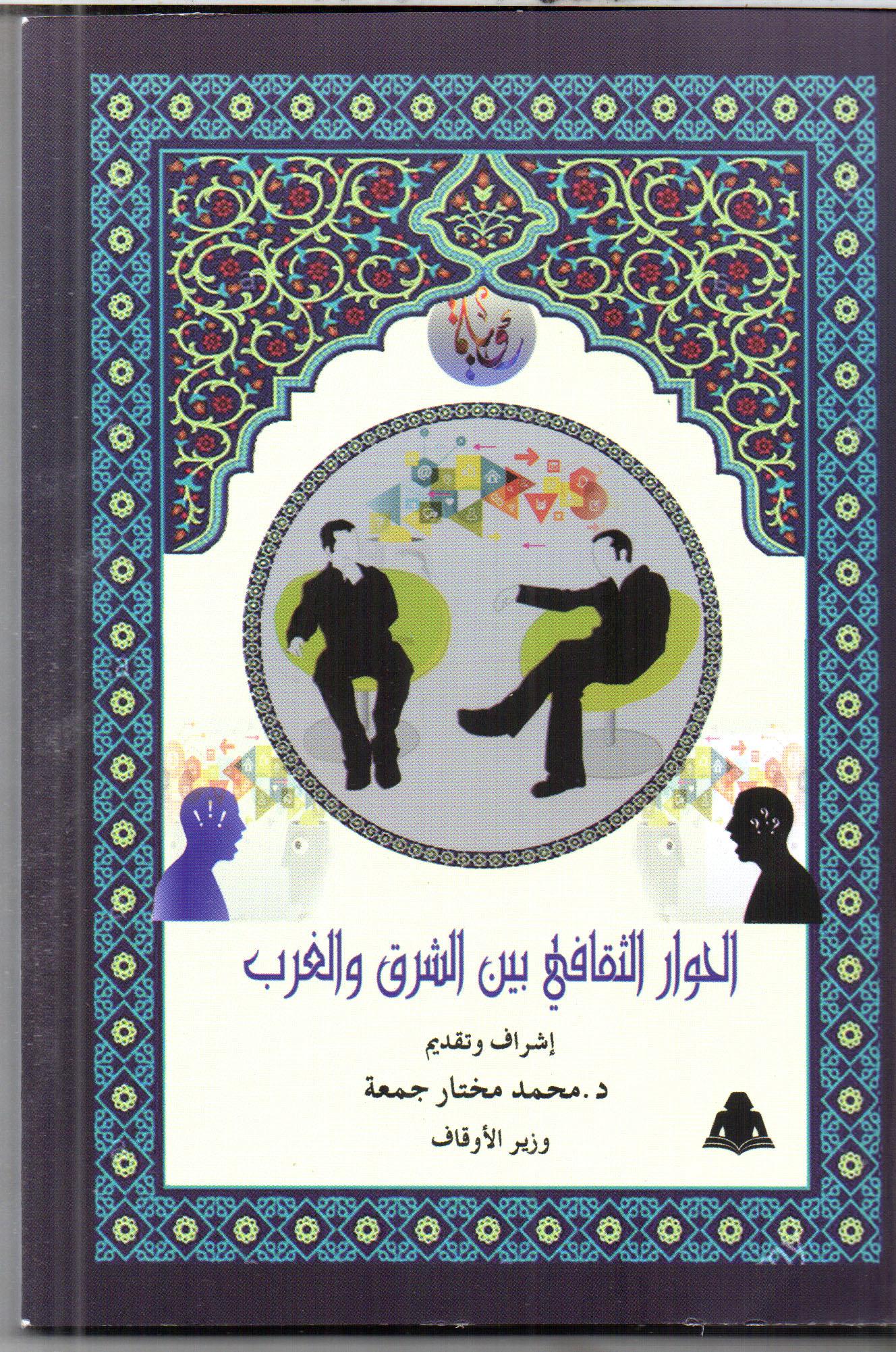 تحميل كتاب مفاهيم يجب أن تصحح وزارة الأوقاف pdf