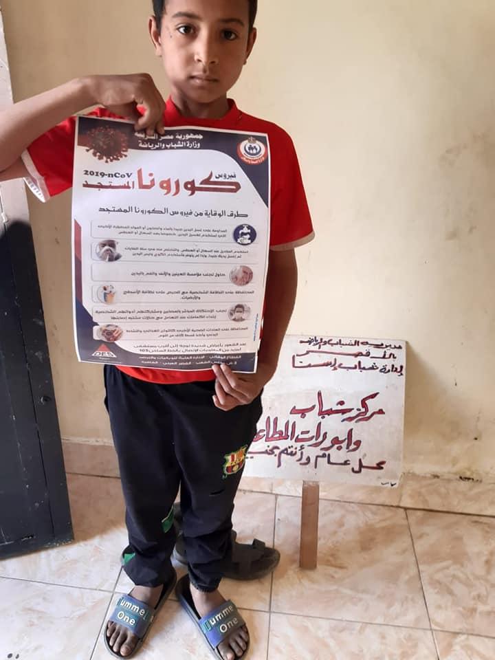طفل يرفع حملات التوعية قبل لصقها بمراكز الشباب