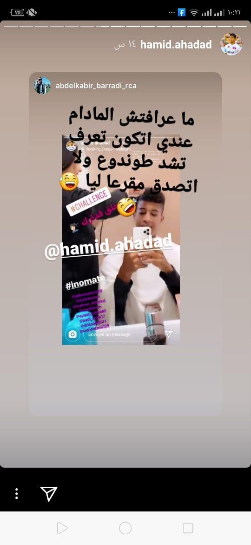 حميد أحداد
