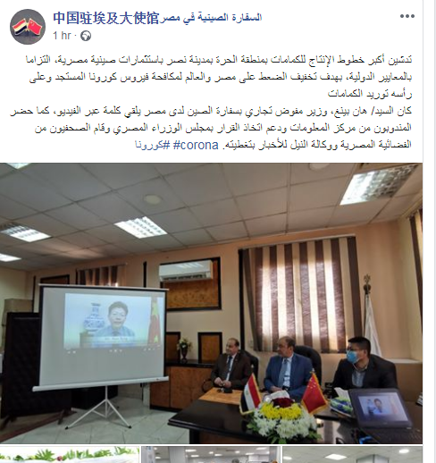 السفارة الصينية بالقاهرة