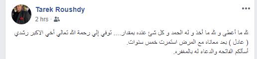 طارق رشدى على فيس بوك