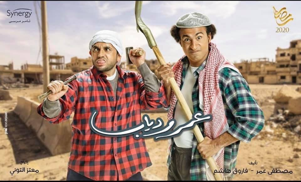 مسلسل عمرو دياب