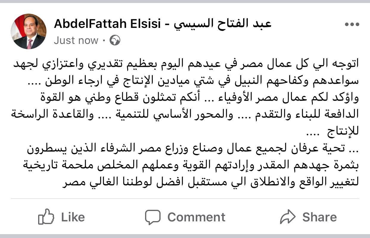 السيسى لعمال مصر فى عيدهم أنتم القوة الدافعة للبناء والتقدم والإنتاج