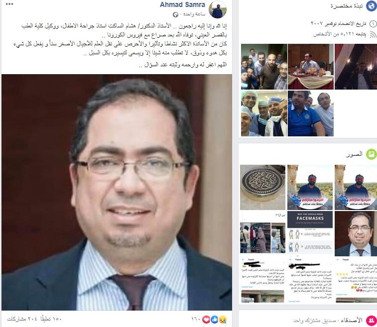 د. هشام الساكت
