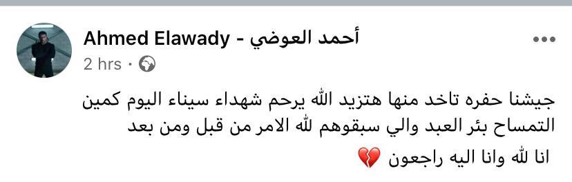 الفنان أحمد العوضى ناعيا الشهداء عبر فيس بوك