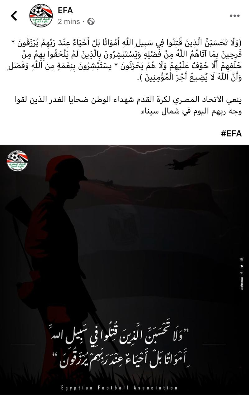 اتحاد الكرة ينعى شهداء سيناء