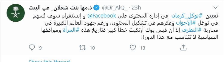 مها بنت شعلان على تويتر