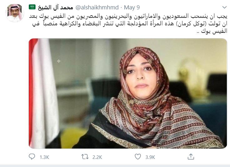 محمد آل الشيخ على تويتر