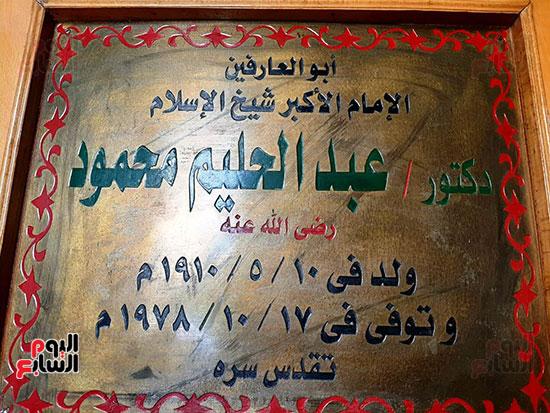 ابن شقيقة الشيخ عبد الحليم محمود (4)