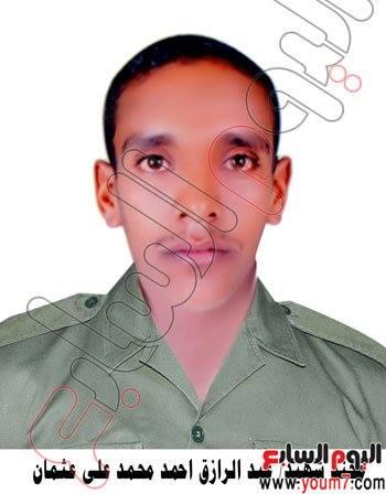 مجند شهيد عبد الرازق أحمد