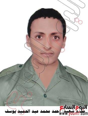 مجند شهيد أحمد محمد عبد الحميد