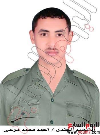 مجند شهيد أحمد محمد مرعى