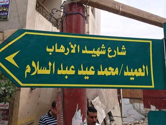 الشهيد العقيد محمد عيد (8)