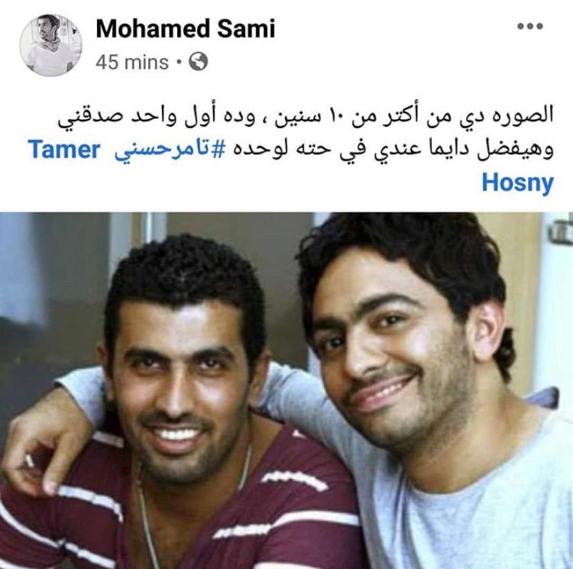 محمد سامى وتامر حسنى