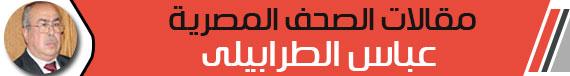 عباس الطرابيلى: مطربو أفراح.. أم إعلانات؟