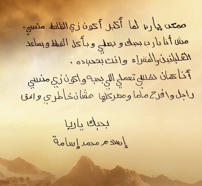 رسالة الطفل إسلام محمد إسامة