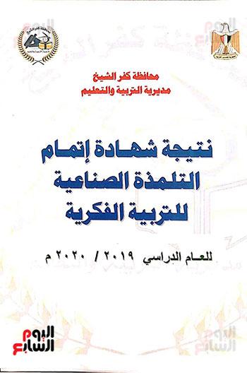 اعتماد-نتيجة-الشهادة-الاعدادية-كفر-الشيخ-2020-(6)