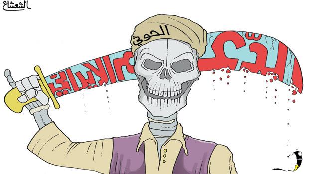 الدعم الإيرانى لجماعة الحوثى الإرهابية