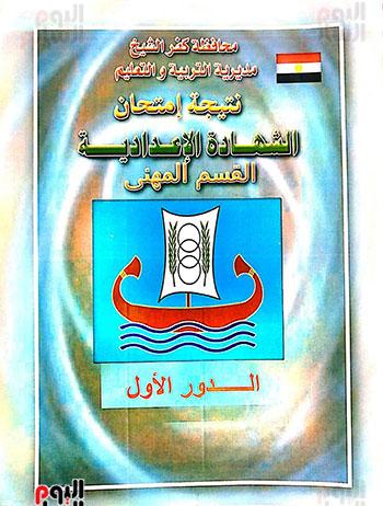 اعتماد-نتيجة-الشهادة-الاعدادية-كفر-الشيخ-2020-(8)