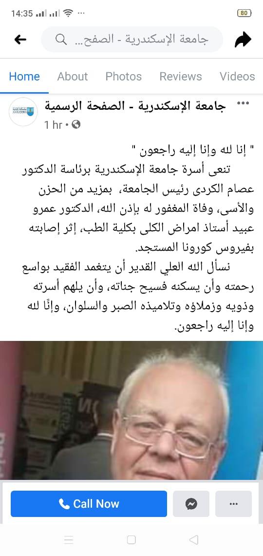 بيان جامعة الاسكندرية