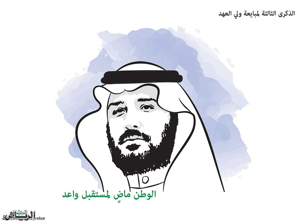 صحيفةالرياض السعودية