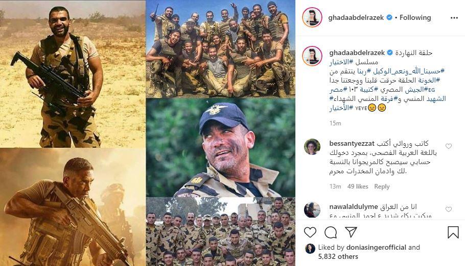 غادة عبد الرازق عبر حسابها بموقع انستجرام