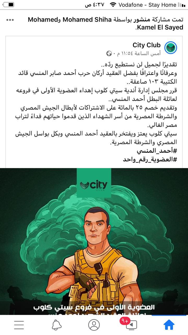 سيتي كلوب والشهيد أحمد المنسي