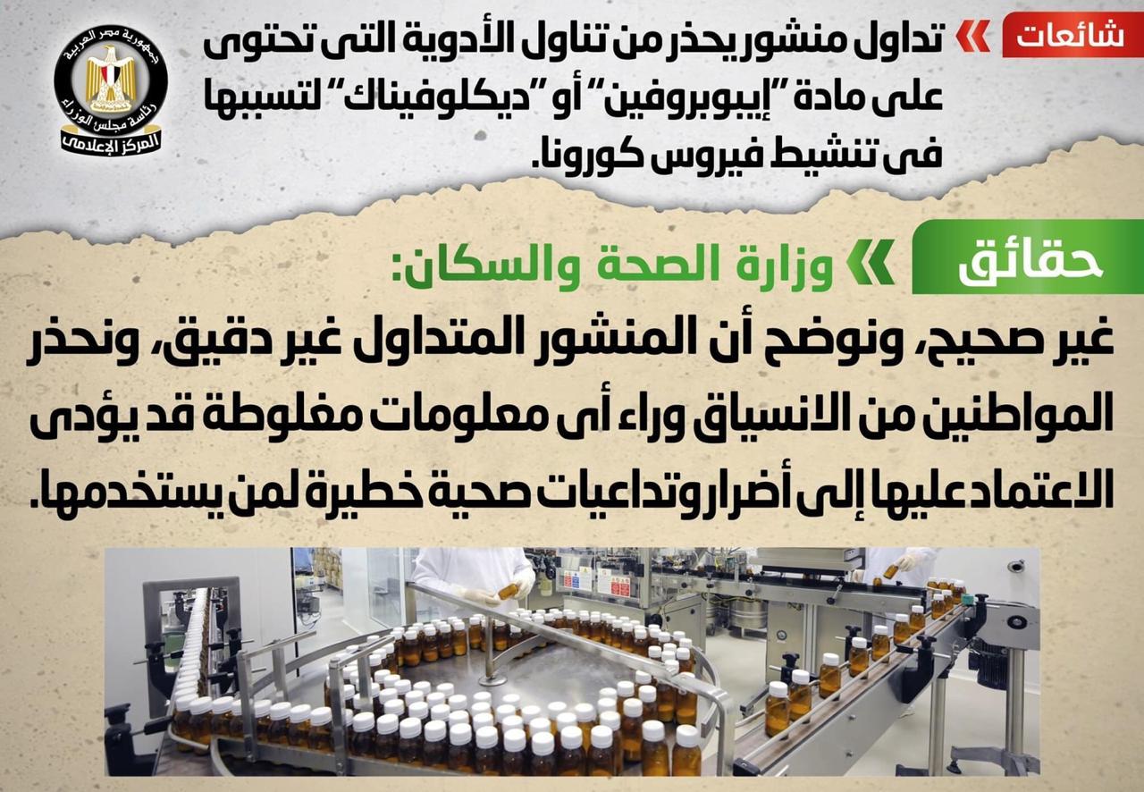 الحكومة ترصد 14 شائعة انتشرت خلال أسبوع  (2)