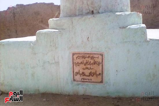 والد الشهيد المجند فراج محمد (3)