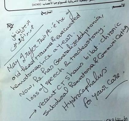 حالة الطفل أبو زيد طاهر مصاب بشلل دماغى بالوادى الجديد (3)