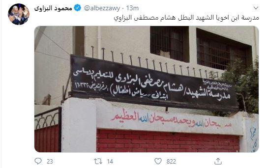محمود البزاوى ينشر صورة مدرسة تحمل أسم ابن أخية شهيد سيناء (1)