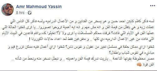 تغريدة عمرو محمود ياسين