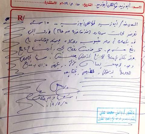 حالة الطفل أبو زيد طاهر مصاب بشلل دماغى بالوادى الجديد (7)