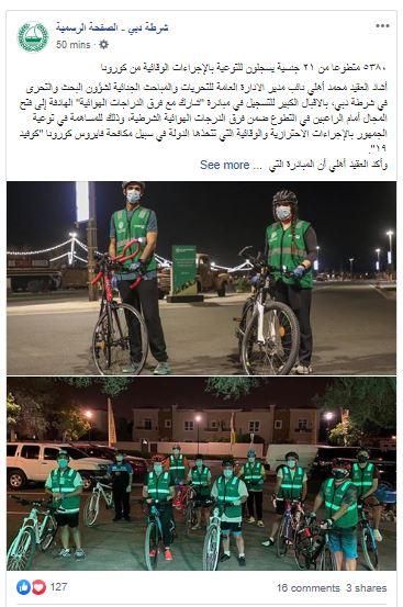 مبادرة شارك مع فرق الدراجات الهوائية (1)