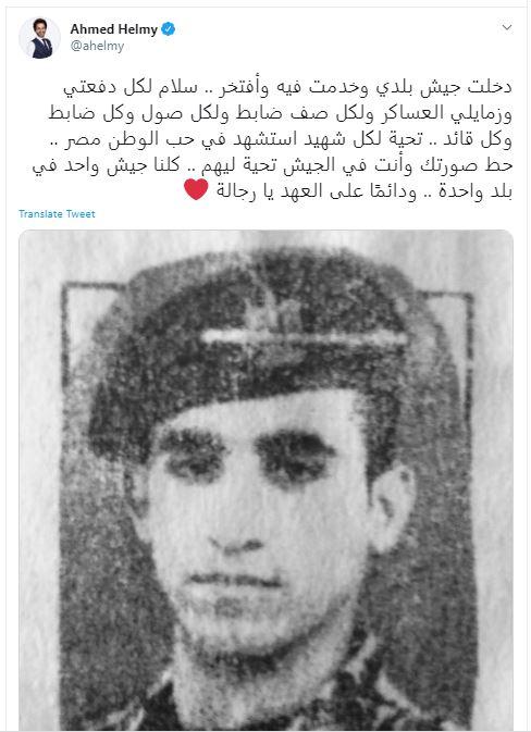 الفنان أحمد حلمى عبر تويتر