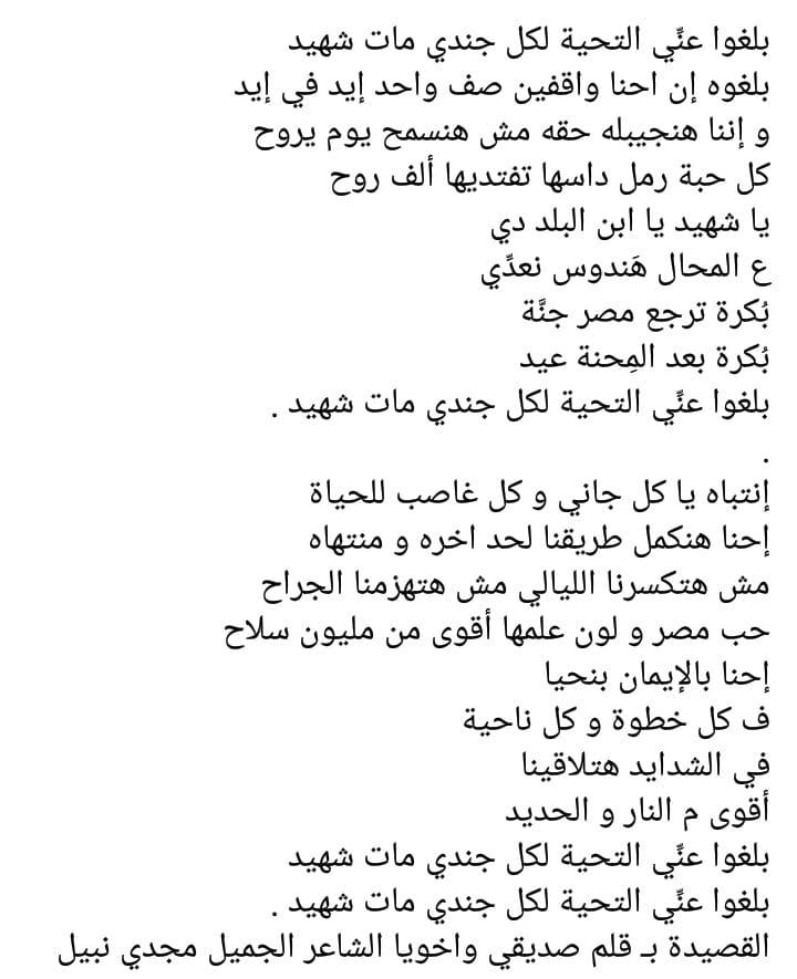 قصيدة الشاعر مجدي نبيل