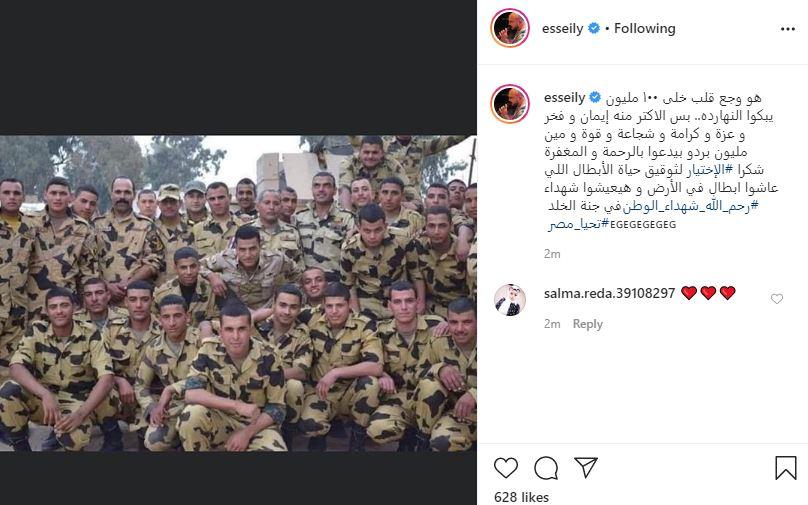 المطرب محمود العسيلى عبر انستجرام