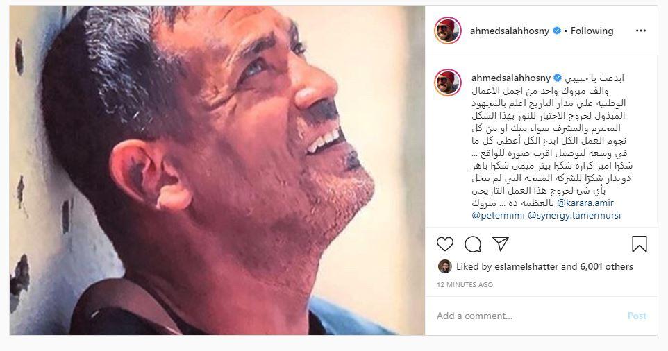 أحمد صلاح حسنى عبر تويتر