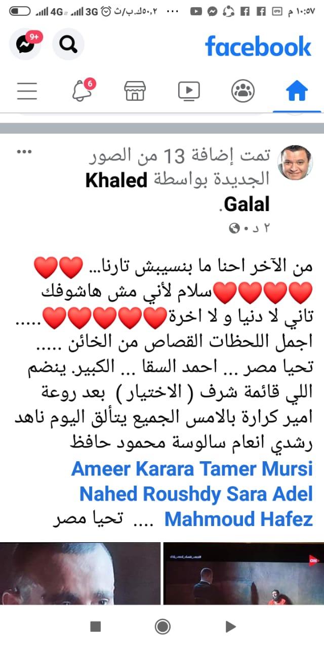 تغريدة خالد جلال
