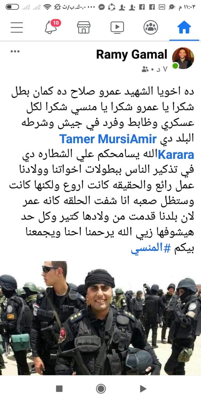 تغريدة رامى جمال