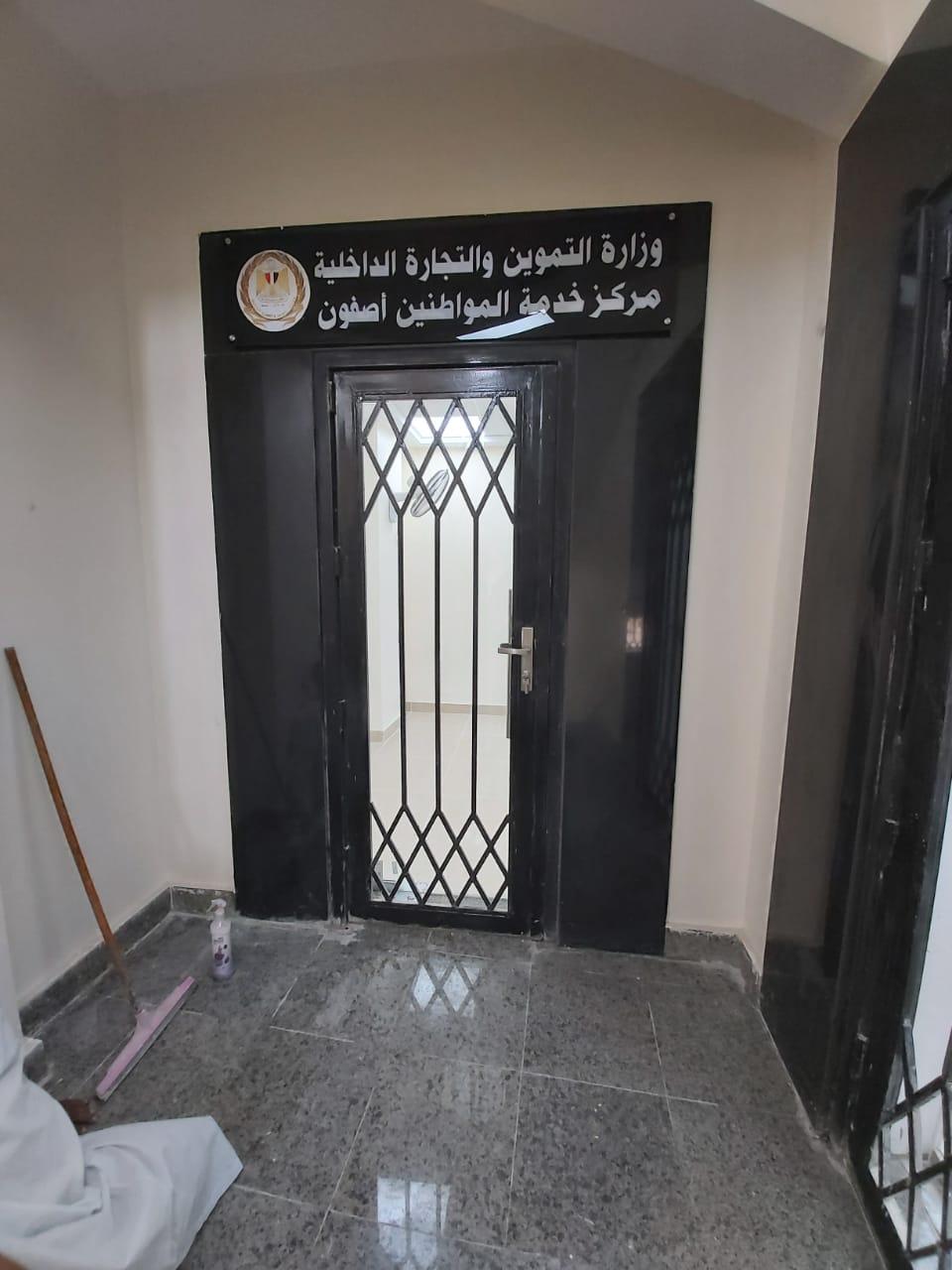 مركز خدمة المواطنين بأصفون