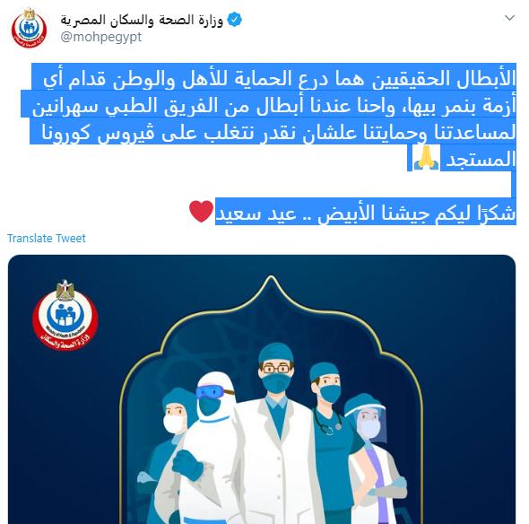 شكر ا جيشنا الأبيض وزارة الصحة توجه التحية للأطقم الطبية بمناسبة عيد الفطر اليوم السابع