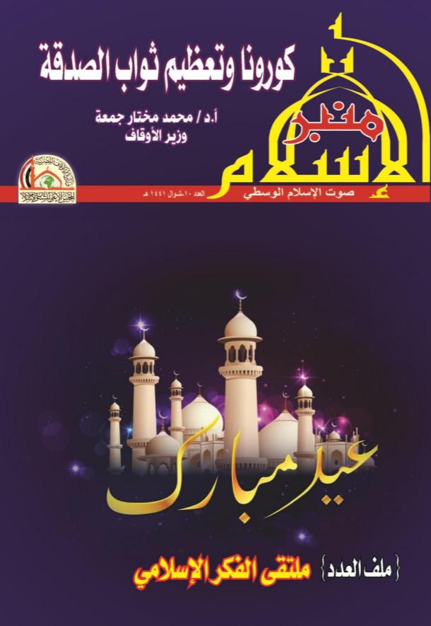 مجلة منبر الإسلام